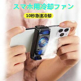 スマホ 冷却ファン 小型 超軽量 スマホ散熱器 冷却クーラー 3秒急速冷却 伸縮式クリップ 滑り止め 静音 小型 荒野行動 PUBG Mobile 発熱対策 散熱効果抜群 冷感シート搭載 冷却ラジエーター USB充電式 スタンド付 iPhone Android 4-6.5インチ多機種対応