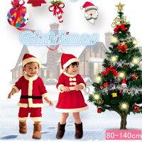 クリスマスキッズサンタ子供もこもこロンパースサンタコスベビー服ワンピース上下セットサンタ仮装赤ちゃん女の子男の子可愛いクリスマス衣装コスプレ帽子付きパーティグッズプレゼント8090100110120130140cm