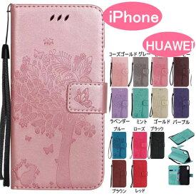 Huawei P20 Lite/P20Pro HUAWEI P10 lite Huawei P10 Huawei P10 Plus/lite 手帳ケース 花柄 手帳型 レザーケース カード収納 横開きおしゃれ HUAWEI P10 P10 lite P10 PLusケース かわいい 樹 ネコ 手帳ケース レザーケース スタンド機能 カード収納
