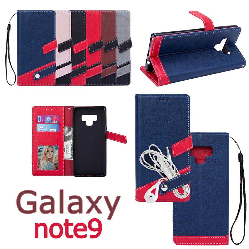 Galaxy Note9 ケース 手帳型ケース ギャラクシー ノート9 ケース おしゃれ 全面保護 PUレザー+TPU 手触りいい カード入れ スタンド機能 ギャラクシー Samsung note9 カバー 財布型 横置きスタンド 機能 軽量 超薄型 耐摩擦