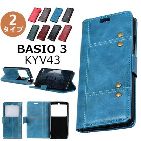 dbdbab80d9 BASIO3 au KYV43 ケース 手帳型 ケース BASIO 3 KYV43ケース au KYV43 ケース ベイシオ KYV43カバー 手帳  カバー 手帳型 スマホケース 手帳カバー 手帳型カバー au ...