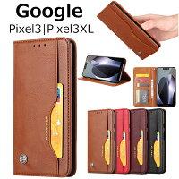 googlepixel3ケース上質なレザーGooglePixel3XL手帳型カバー手触りがいい高品質Googleピクセル3カバーカードポケットお札スタンド機能グーグルピクセル3XLケースGooglePixel3Pixel3XLケースカード収納耐衝撃