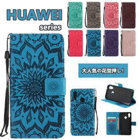★大好評!★Huawei P20 lite ケース 手帳型 Huawei nova3 手帳カバー 花柄 可愛い ファーウェイ 携帯ケースP20PRO/P20 Huawei Mate20/Mate20Pro/Mate20X ケース 手帳型スタンド機能 ストラップ付き カード収納 紙幣 クレジットカード 便利 フラワー