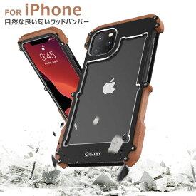 R-JUST正規品 ブランド iphone11ケース 耐衝撃スマホバンパー iPhone11Pro/11Pro maxケース カバー 木製バンパー アルミバンパー 天然木&軽量アルミ iphonexケース 金属 質感 木の匂い おしゃれ iphone8ケース ネジで固定 かっこいい おすすめ プレゼント