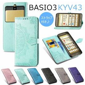 型押し BASIO3 au KYV43 ケース 手帳型 ケース BASIO 3 KYV43ケース ベイシオ KYV43カバー 手帳 カバー 曼荼羅柄 可愛い au KYV43 ケース kyocera BASIO3 カバー ベイシオ3 BASIO 3手帳 ケース スタンド カード入れ マグネット ストラップ プレゼント 家族
