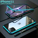 【LUPHIE正規品】iPhone 11ケース 全面カバー 11 Pro ケース 強化ガラス アルミバンパー マグネット 磁気止め式 iPhon…