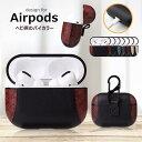 送料無料 airpods proケース カバン 蛇柄 ヘビ柄 バイカラー AirPods/AirPods Pro カバー レザー カラビナ付き 持ち運…