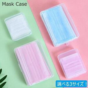 送料無料 マスクケース マスク 収納 選べる3サイズ 防塵 撥水 マスク入れ 使い捨てマスク 紙マスク 洗えるマスク 収納可 マスクケース mask case 耐湿 しっかりカバー クリアケース 洗いやす