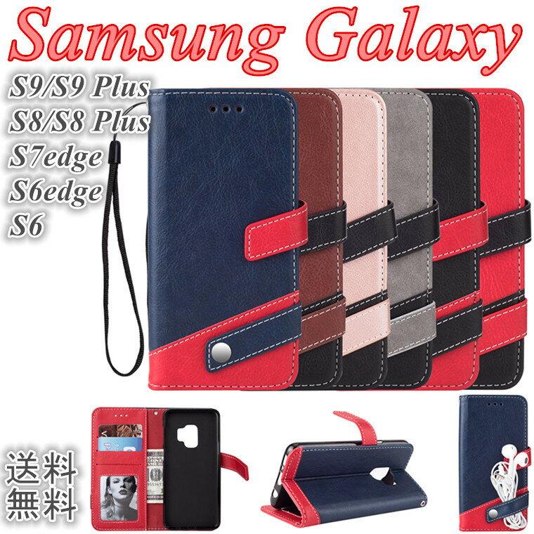 galaxy note9 ケース Samsung Galaxy S9+/S9 Galaxy S8 手帳型ケース galaxy s8+ ケース ストラップ付き カード入れ イヤホン収納 携帯便利 Galaxy Note8/S7edge/S6edge/S6 ケース 手帳 かわいい スマホケース サムスン ギャラクシー 横向き スタンド