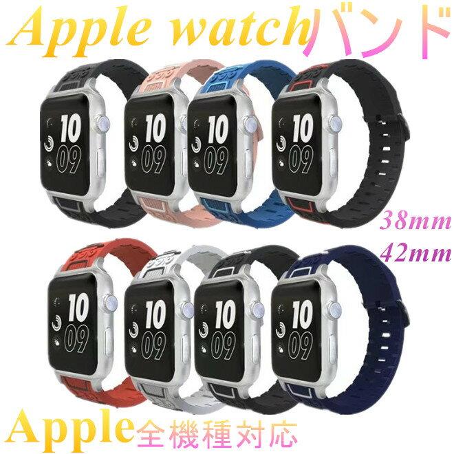 Apple Watch バンド シリコン apple watch ベルト 38mm 42mm アップル ウォッチ 全機種対応 Apple専用バンド スポーツベルト Apple Watch バンド シンプル 男女兼用 おすすめ for apple watch かっこいい カワイイ 腕時計 バンド 耐久性 アップル専用