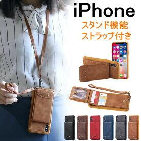 スマホケース iPhone x iPhone8 iPhone8 Plus iPhone7 iPhone7 Plus iPhone6s iPhone6s Plus iPhone6 iPhone6 Plus ケース レザーケース 無地 高級感 高品質 ストラップ付き スタンド機能 カード入れ おしゃれ ビジネス アイフォン x カバー スマホケース スマホカバー
