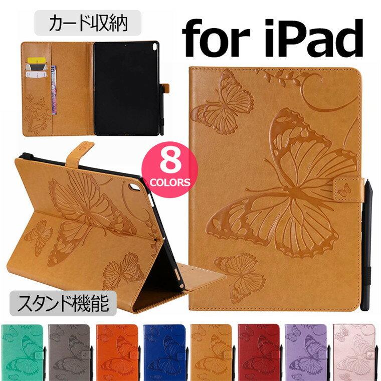 iPad Pro 11インチケース iPad Pro 12.9インチケース iPad Pro 10.5 ケース 手帳型 蝶柄 iPad Pro 9.7 手帳型ケース iPad 9.7 カバー 全面保護 おしゃれ iPad 2/3/4 iPad air2 手帳ケース 型押し 可愛い 耐衝撃 スタンド機能 iPad mini12/3/4 保護ケース 軽量 薄型