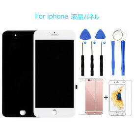 iPhone8 / iPhone8 Plus 高品質 液晶 スクリーン フロントパネル カスタムパーツ 交換用 取り付け工具セット付 修理パーツ iPhone8 / iPhone8 Plus 交換 液晶パネル 液晶パネル 画面 スマホ画面 スクリーン 修理 交換 フロントパネル 修理