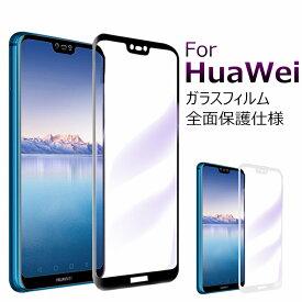 HuaWei nova 3 HuaWei Mate 20 Mate 20 PRO Mate 20 X Huawei P20 lite hwv32 HuaWei P20 Pro HW-01K ガラスフィルム 保護フィルム ブルーライトカット 全面保護 高透明度 耐衝撃 薄型 ガラスシート 液晶保護フィルム 指紋防止 飛散防止 高品質 目の疲れを軽減