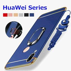 HUAWEI Nova 3 HUAWEI P20 lite P20 Pro ケース hwv32ケース リング付き 落下防止 車載ホルダー対応 PC メッキ スマホリング おしゃれ 片手持ち スタンドケース 衝撃吸収 ストラップ付き スマホケース ファーウェイ P20 ライト カバー 薄型 リング 360度回転