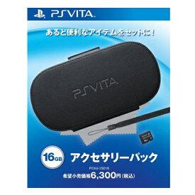 【新品】【PSVita】 アクセサリーパック(16GB)[ PCHJ-15016 ]