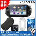 PlayStation Vita ハジメテセット【PSVita本体+アクセサリー4点】【送料無料】 [PCH-2000] PSVita セット プレイステーション ヴィータ…