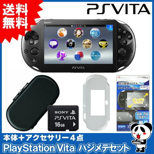 PlayStation Vita ハジメテセット【PSVita本体+アクセサリー4点】【送料無料】 [PCH-2000] PSVita セット プレイステーション ヴィータ オリジナルセット 新品