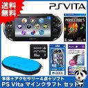 【新品】【PSV】 PlayStation Vita マインクラフトセット 【PSVita本体+アクセサリー4点+ソフト】【送料無料】 [PCH-2000][P...