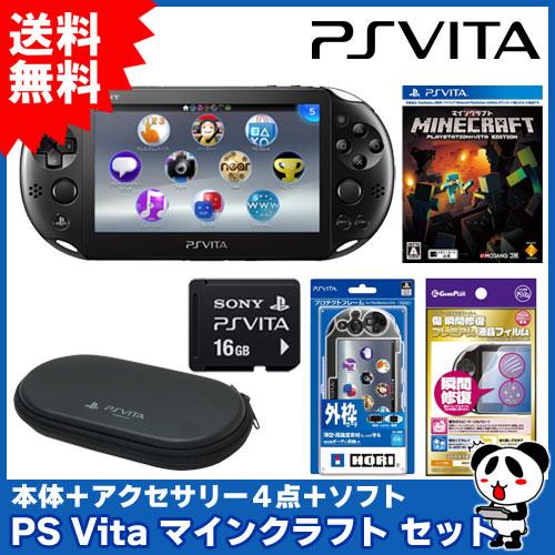 【新品】【PSV】 PlayStation Vita マインクラフトセット 【PSVita本体+アクセサリー4点+ソフト】【送料無料】 [PCH-2000][PSVita Minecraft: PlayStation Vita Edition][マイクラ]