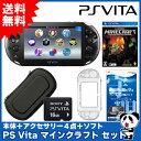 PlayStation Vita マインクラフトセット 【PSVita本体+アクセサリー4点+ソフト】【送料無料】 [PCH-2000][PSVita Minecraft: PlayStat…