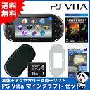 PlayStation Vita マインクラフトセット 【PSVita本体+アクセサリー4点+ソフト】【送料無料】 [PCH-2000][PSVita Mine…