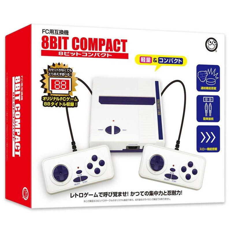 8ビット コンパクト (CC-8BCPF-WT) FC互換機 新品