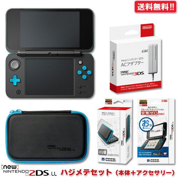 Newニンテンドー2DS LL本体 ハジメテセット N2DSLL本体 オリジナルセット 送料無料 Nintendo 3DS 2DS 卒業 入学 合格祝い プレゼント 福袋 期間限定タッチペンプレゼント