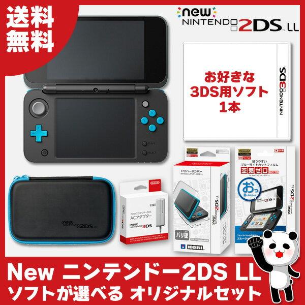 Newニンテンドー2DS LL本体 ソフトが選べるオリジナルセット [N2DSLL本体][オリジナルセット]【送料無料】