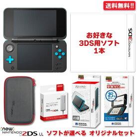 Newニンテンドー2DS LL本体 ソフトが選べるオリジナルセット N2DSLL本体 オリジナルセット 送料無料(一部地域除く) Nintendo 3DS 2DS 卒業 入学 合格祝い プレゼント 福袋