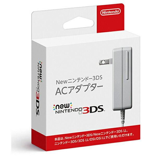 【新品】【3DS】 New ニンテンドー3DS ACアダプター (New3DS/New3DSLL/New2DSLL/3DS/3DSLL/2DS/DSi兼用) [WAP-002](169005377000)