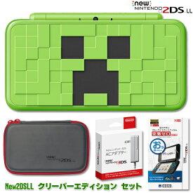 Newニンテンドー2DS LL 本体 マインクラフト クリーパーエディション セット 新品 MINECRAFT CREEPER EDITION N2DSLL本体 オリジナルセット 送料無料(一部地域除く) Nintendo 3DS 卒業 入学 合格祝い プレゼント 福袋