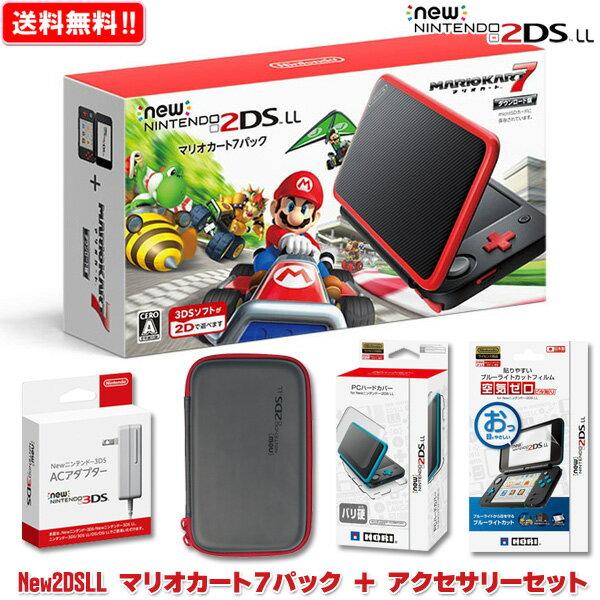Newニンテンドー2DS LL マリオカート7パック + アクセサリーセット N2DSLL本体 オリジナルセット 【送料無料】 Nintendo 3DS