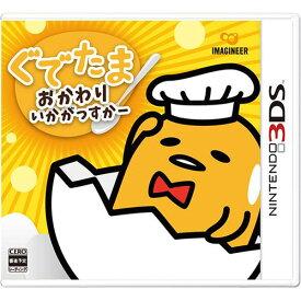 【新品】【3DS】 ぐでたま おかわりいかがっすかー  [CTR-P-BGJJ]