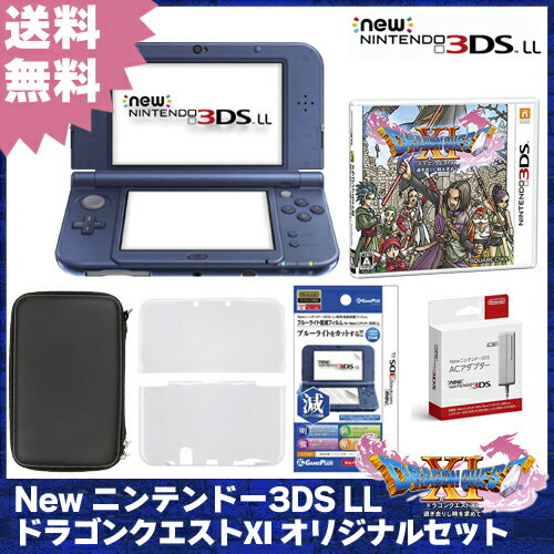【新品】【3DS】 New ニンテンドー3DS LL ドラゴンクエストXI 過ぎ去りし時を求めて オリジナルセット 【New3DSLL本体+ソフト+アクセサリー4点】【送料無料】[3DS セット][ドラクエ11]