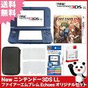 【新品】【3DS】 New ニンテンドー3DS LL ファイアーエムブレム Echoes もうひとりの英雄王 オリジナルセット 【New3DSLL本体+ソフト+...