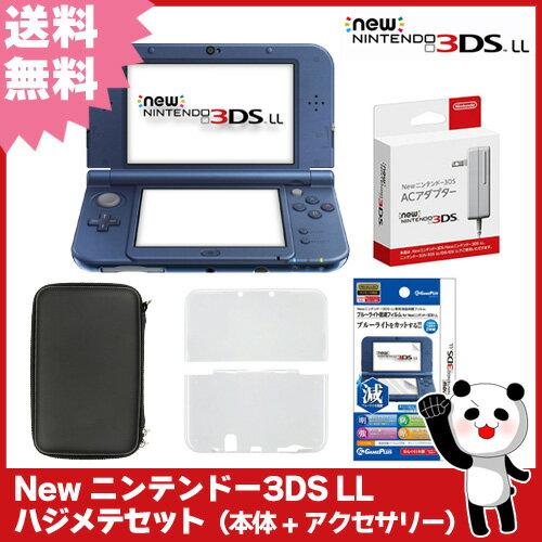 Newニンテンドー3DS LL本体 ハジメテセット 数量限定タッチペンプレゼント付【New3DSLL本体+アクセサリー4点】【送料無料】[新型 3DS セット]