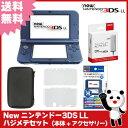 Newニンテンドー3DS LL本体 ハジメテセット 数量限定タッチペンプレゼント付【New3DSLL本体+アクセサリー4点】【送料無料】[新型 3DS …