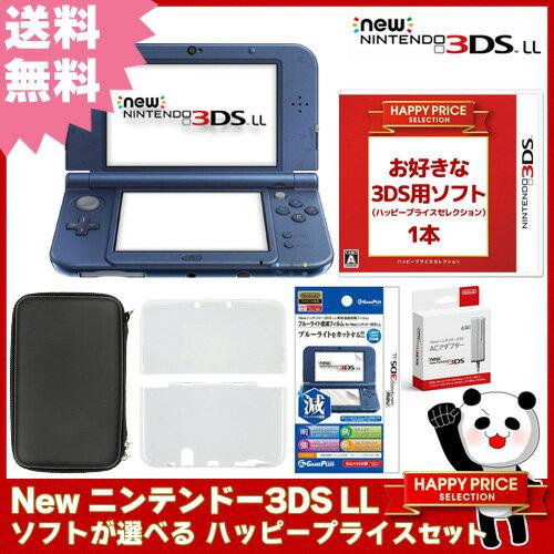 【新品】【3DS】 New ニンテンドー3DS LL ソフトが選べる ハッピープライスセット 【New3DSLL本体+ソフト+アクセサリー4点】【送料無料】[新型 3DS オリジナルセット]