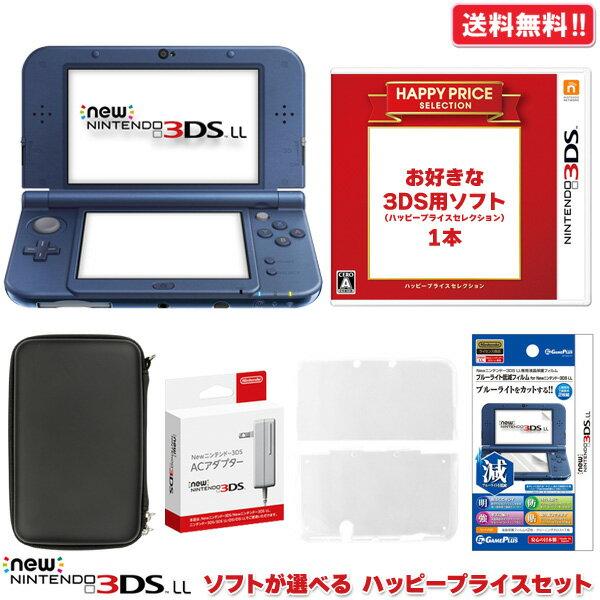 New ニンテンドー3DS LL ソフトが選べる ハッピープライスセット New3DSLL本体+ソフト+アクセサリー4点 新品 送料無料 3DS オリジナルセット