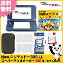 【新品】【3DS】 New ニンテンドー3DS LL スーパーマリオメーカー for ニンテンドー3DS オリジナルセット 【New3DSLL本体+ソフト+アク…