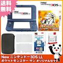 【新品】【3DS】 New ニンテンドー3DS LL ポケットモンスター サン オリジナルセット 【New3DSLL本体+ソフト+アクセサリー4点】【送料無料】...