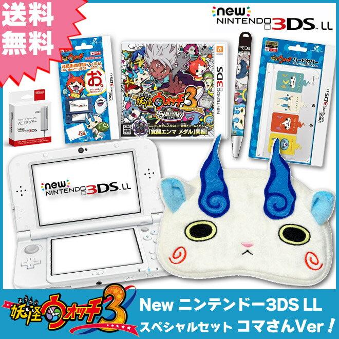 【新品】【3DS】 New ニンテンドー3DS LL 妖怪ウォッチ3 スシ/テンプラ/スキヤキ スペシャルセット コマさんVer 【New3DSLL本体+ソフト+アクセサリー 送料無料】[3DS セット ピタ貼り]