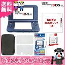 【新品】【3DS】 New ニンテンドー3DS LL ソフトが選べる オリジナルセット 【New3DSLL本体+ソフト+アクセサリー4点】【送料無料】[新…