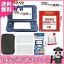 【新品】【3DS】 New ニンテンドー3DS LL ソフトが選べる ハッピープライスセット 【New3DSLL本体+ソフト+アクセサリー4点】【送料無料…