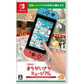 - 右脳の達人 - まちがいさがしミュージアム for Nintendo Switch Nintendo Switch 新品 (HAC-P-A2E4A) NSW