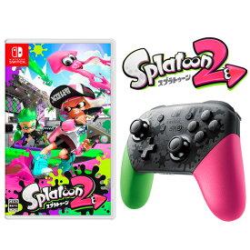 【新品】【NSW】 Splatoon 2 (スプラトゥーン2)ソフト + Nintendo Switch Proコントローラー スプラトゥーン2エディション セット [お一人様1セット限り][ニンテンドースイッチ]