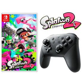 【新品】【NSW】 Splatoon 2 (スプラトゥーン2)ソフト + Nintendo Switch Proコントローラー セット [ニンテンドースイッチ]