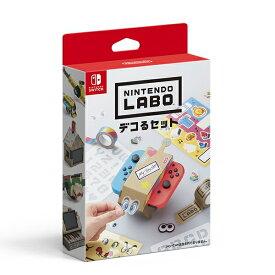 【新品】【NSW】 Nintendo Labo デコるセット [HAC-A-LDAAA][ニンテンドーラボ][ダンボール][工作][Switch][スイッチ]