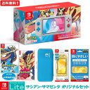 【任天堂】 Nintendo Switch Lite ザシアン・ザマゼンタ + ポケットモンスター ソード/シールド オリジナルセット ニ…
